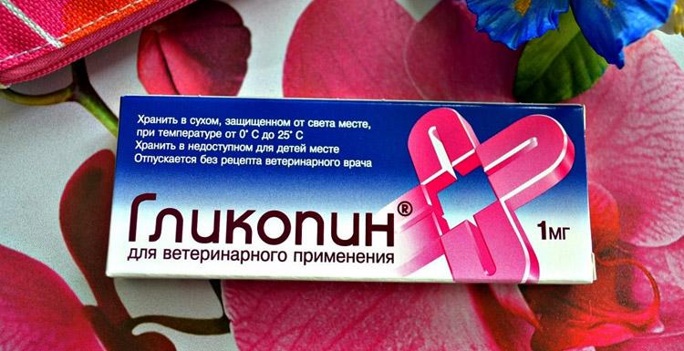 Гликопин - 1 мг.