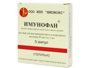 Имунофан инструкция по применению, имунофан цена, имунофан свечи.