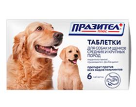 Таблетки Празител для собак