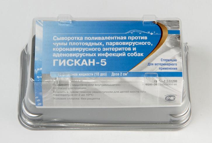 Сыворотка Гискан-5