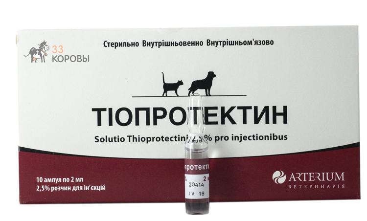 Тиопротектин для инъекций