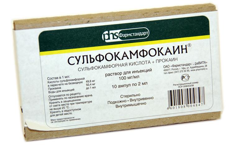 Препарат сульфокамфокаин